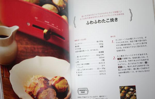 レシピ本のたこ焼きレシピ