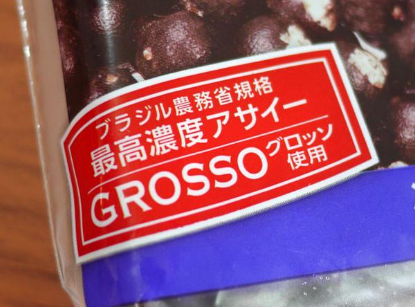 最高濃度のアサイー グロッソ使用