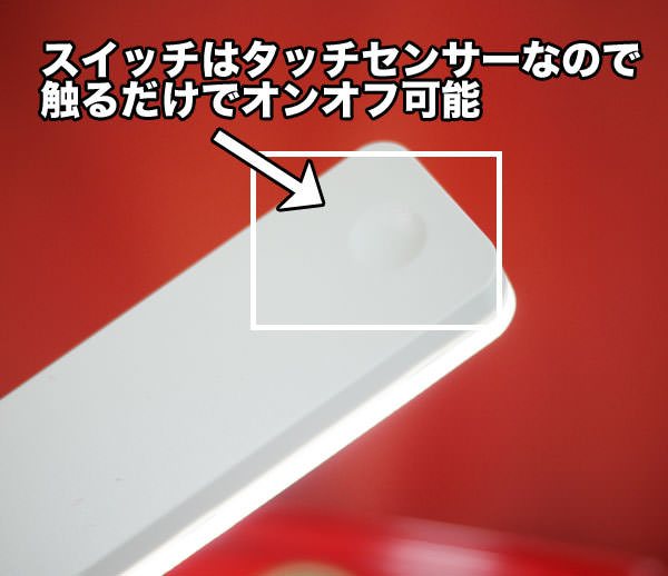 スイッチは本体上部にあるタッチセンサー