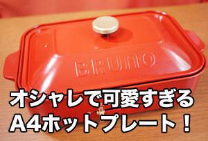 BRUNO ホットプレート   バナー画像