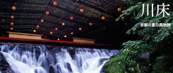 京都「川床」おすすめランチとディナー情報 タイトル画像