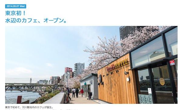 タリーズコーヒー 隅田公園店