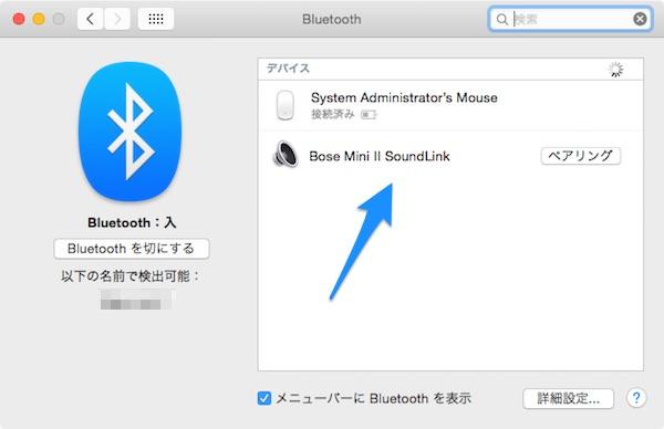 BOSE SoundLink Mini Bluetooth speaker II が認識されたら「ペアリング」をクリック