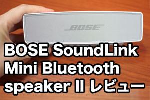 ボーズ SoundLink Mini Bluetooth speaker II レビュー記事   バナー画像