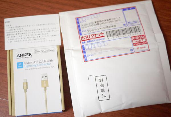 返送用の封筒