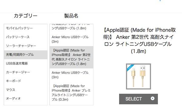 サポートページでAnker 第2世代 高耐久ナイロン ライトニングUSBケーブル(1.8m)を選択