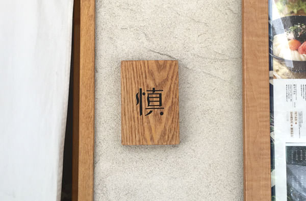 うどん「慎」の表札 タイトル画像