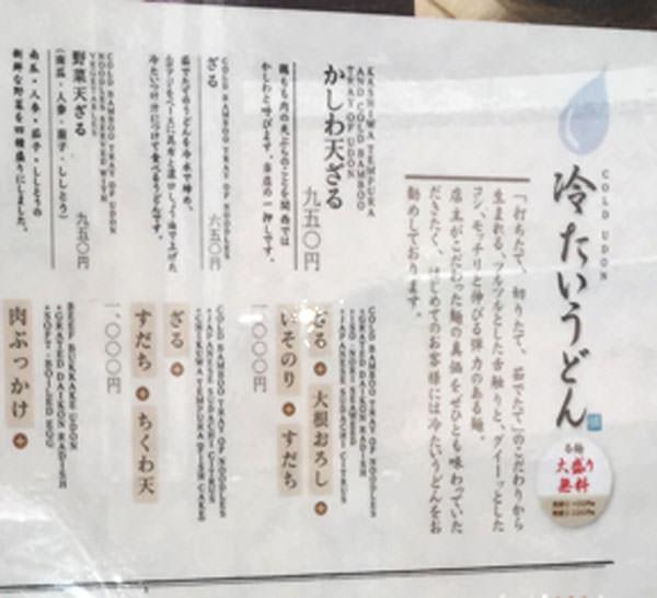 店頭のメニュー ざるが650円 かしわ天は950円