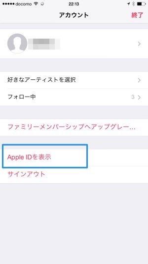 Apple IDを表示をタップする