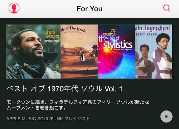Apple Music 解約方法 タイトル画像