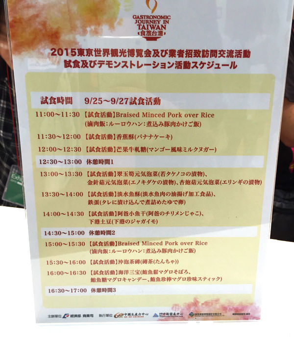 台湾ブースの試食スケジュール