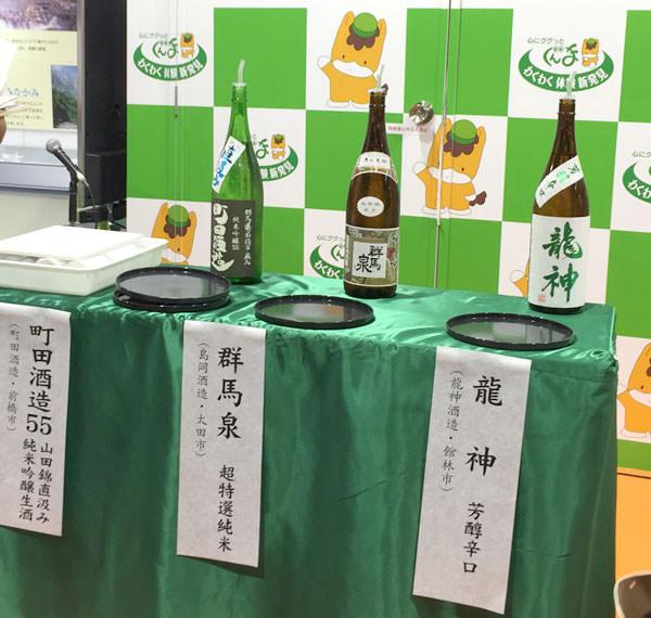 群馬の地酒の試飲は3種類 町田酒造55、群馬泉、龍神