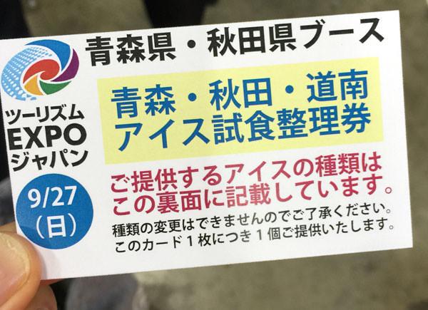 青森・秋田・道南ブースのアイスクリーム試食券