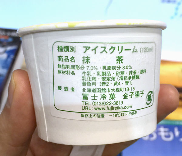 北海道の冨士冷菓 金子陽子のアイスクリーム