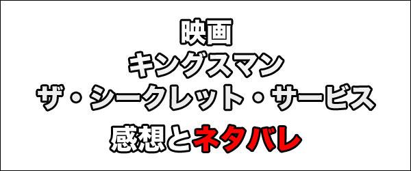 映画「キングスマン ザ・シークレット・サービス」感想とネタバレ タイトル画像
