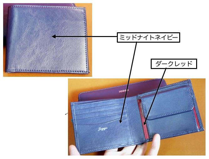 JOGGO 二つ折り財布 ミッドナイトネイビー カラー見本