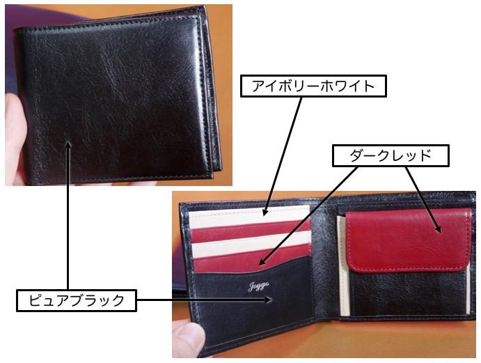 JOGGO 二つ折り財布 ピュアブラック カラー見本