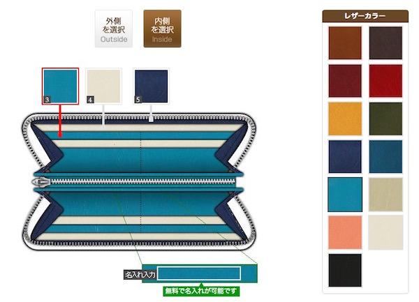 JOGGO ラウンドファスナー財布 デザイン画面