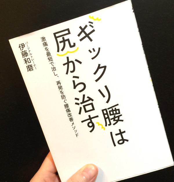 伊藤和磨さんの本「ギックリ腰は尻から治す」画像