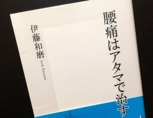 伊藤和磨「腰痛はアタマで治す」表紙画像