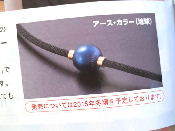 「RAKUWAネック X100」の新しいモデル「アース・カラー(地球)」