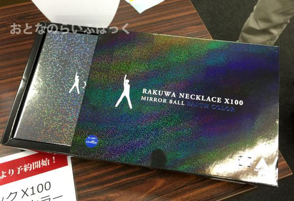ミラーボール アースカラー メモリアルセット専用BOXには羽生結弦選手のシルエットが入っている