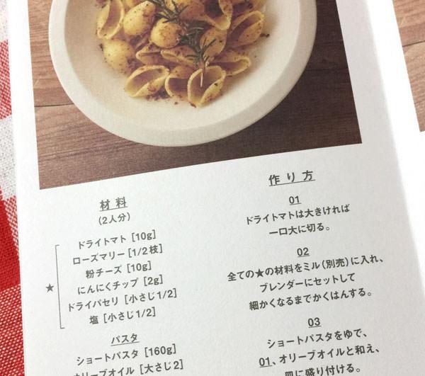 ミルセットを使ったパスタスパイスのレシピ