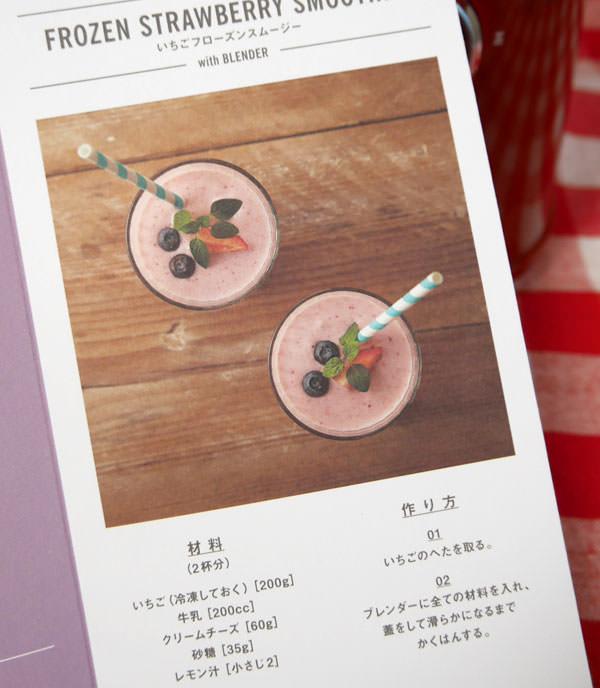 「いちごのフローズンスムージー」のレシピ