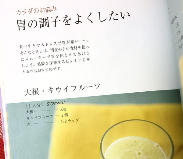 胃の調子を良くしたいスムージーレシピ