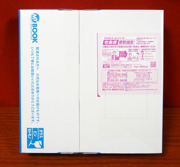 MyBookが届いた 配送ダンボールの画像