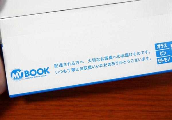 白いMyBookのオリジナルダンボールなので綺麗