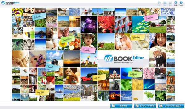 MyBookの編集ソフト「MyBookEditor」を起動した画面