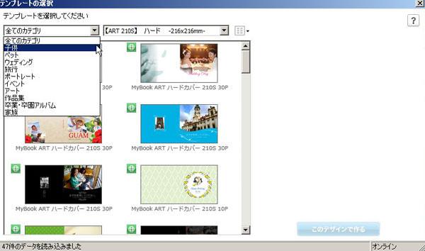 「MyBookEditor」のテンプレート選択画面