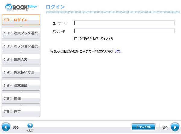 MyBooK注文画面1 アカウントを作ってログインする必要がある