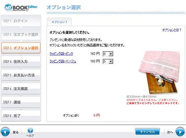MyBooK注文画面3 オプションを選択する画面