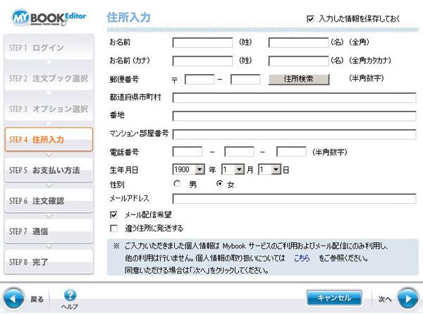 MyBooK注文画面4 発送先の住所を入力