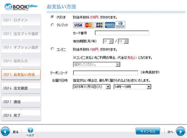 MyBooK注文画面5 支払い方法や配達日を選択する