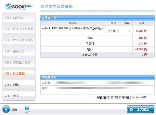 MyBooK注文画面6 注文内容の確認画面