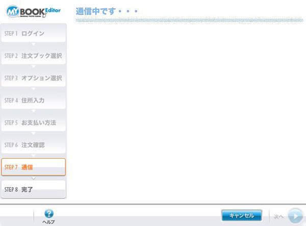 MyBooK注文画面7 注文確定すると「通信中」と表示される