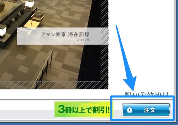 画面の右下に「注文」ボタンがある