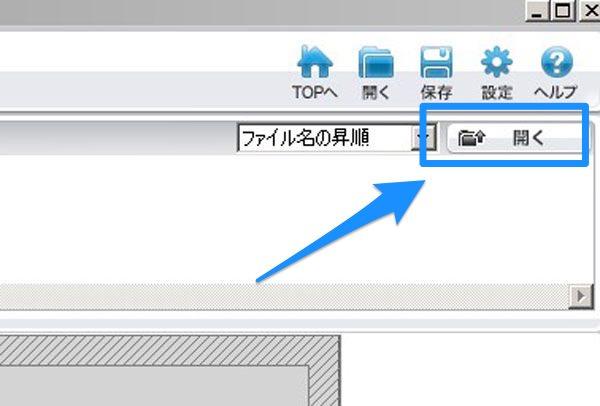 画面の右上にある「開く」ボタンを押して、画像が入っているフォルダを選ぶと画像が読み込まれる