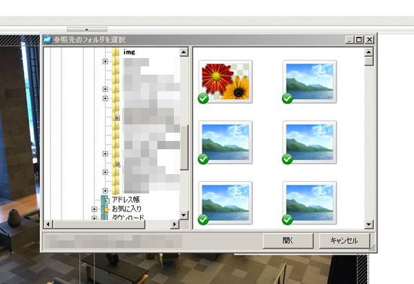 画像が入っているフォルダを選択するダイアログが出る