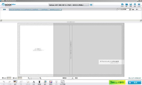 「テンプレート」を開いたばかりの状態の画面