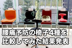 腰痛予防椅子比較記事バナー