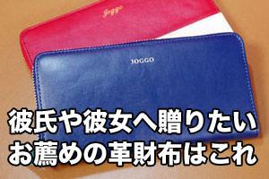 JOGGO 革財布紹介記事バナー