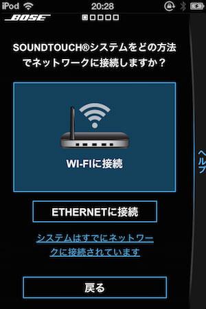 BOSE SoundTouch アプリ設定 Wi-Fiに接続