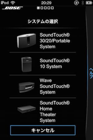 どのSoundTouch機器を使っているか選ぶ