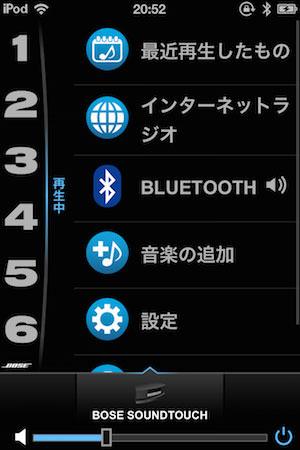 BLUETOOTH接続で端末内の音を再生できる