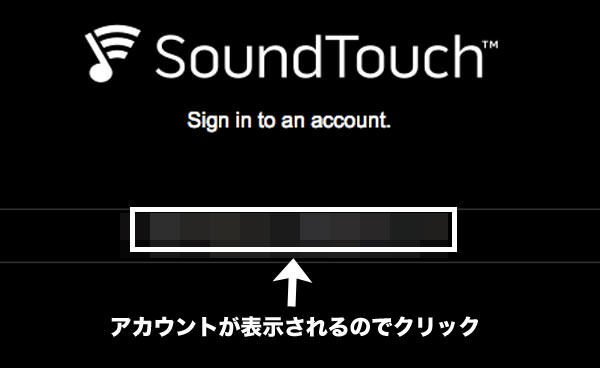 SoundTouch起動画面