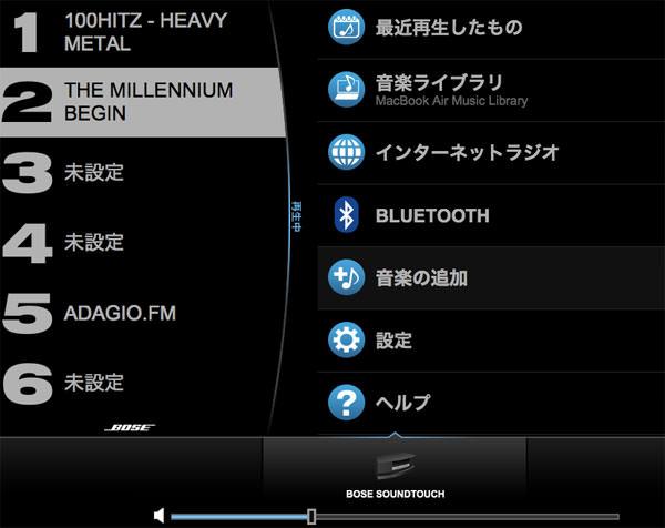 BOSE SoundTouch Wi-Fi music system アプリの設定方法 タイトル画像